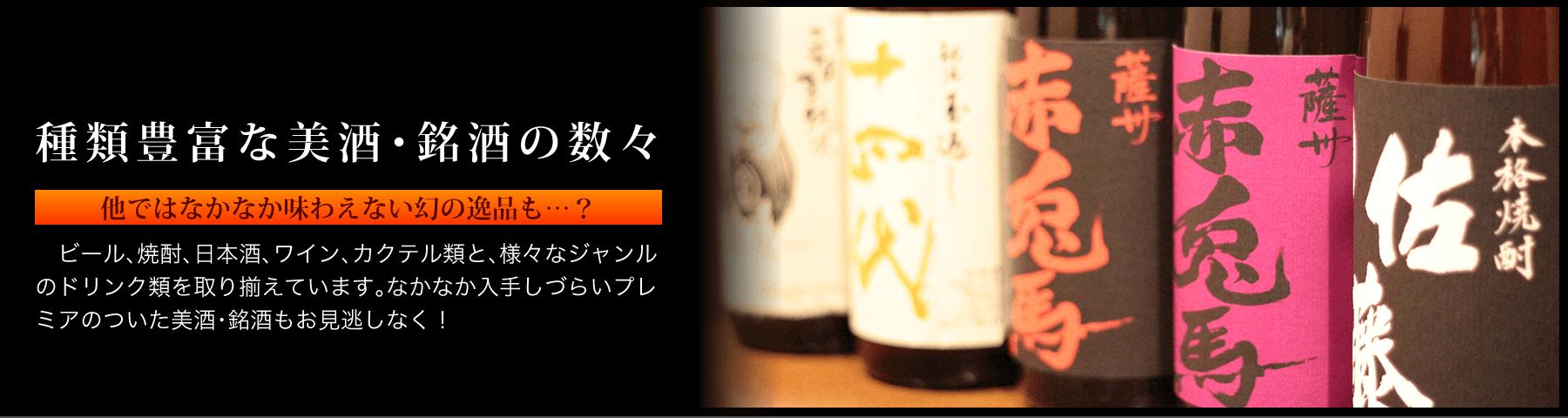 種類豊富な美酒・銘酒の数々